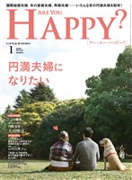 Are You Happy? 2018年1月号