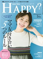 Are You Happy? 2018年5月号