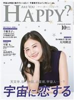 Are You Happy? 2018年10月号
