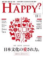 Are You Happy? 2018年11月号