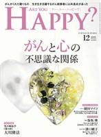 Are You Happy? 2018年12月号