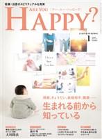 Are You Happy? 2019年1月号