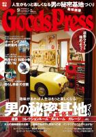 GoodsPress 2013年9月号
