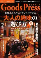 GoodsPress 2013年11月号
