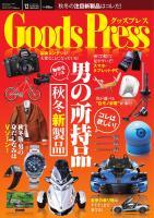 GoodsPress 2013年12月号