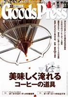GoodsPress 2016年11月号