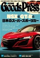 GoodsPress 2016年12月号
