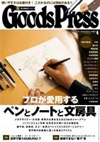 GoodsPress 2017年4月号