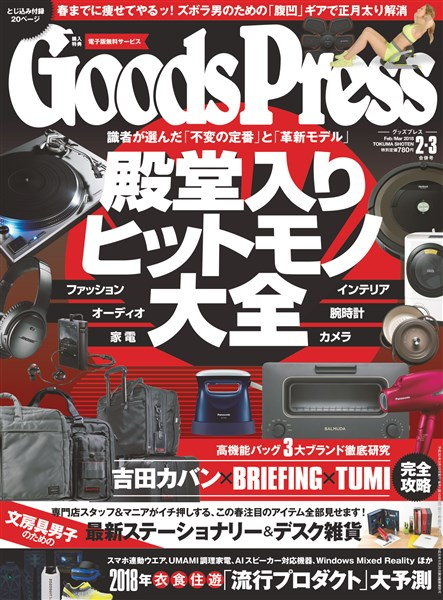 GoodsPress 2018年2月3月合併号