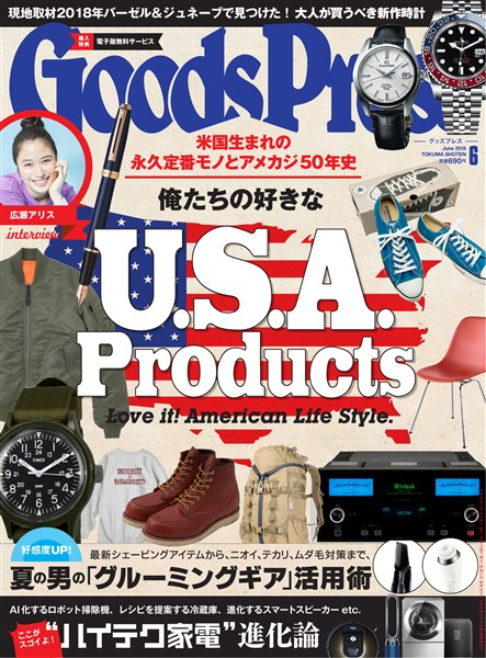 GoodsPress 2018年6月号