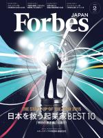 Forbes JAPAN 2015年2月号