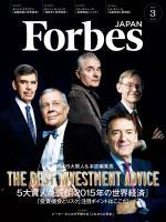 Forbes JAPAN 2015年3月号