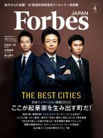Forbes JAPAN 2015年4月号
