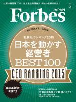 Forbes JAPAN 2015年5月号