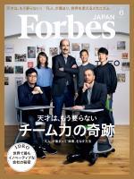 Forbes JAPAN 2015年6月号