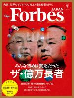 Forbes JAPAN 2015年7月号