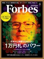 Forbes JAPAN 2015年8月号