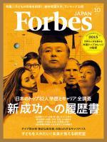 Forbes JAPAN 2015年10月号