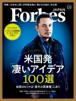 Forbes JAPAN 2015年12月号