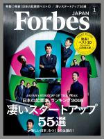 Forbes JAPAN 2016年1月号