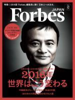 Forbes JAPAN 2016年2月号