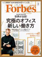 Forbes JAPAN 2016年3月号