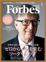 Forbes JAPAN 2016年4月号
