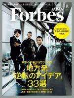 Forbes JAPAN 2016年5月号