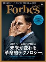 Forbes JAPAN 2016年6月号