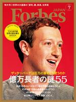 Forbes JAPAN 2016年7月号