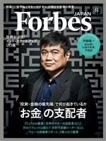 Forbes JAPAN  2016年8月号