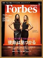 Forbes JAPAN  2016年9月号