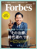Forbes JAPAN 2016年10月号