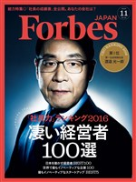 Forbes JAPAN  2016年11月号