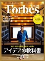 Forbes JAPAN 2016年12月号