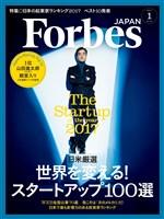 Forbes JAPAN 2017年1月号