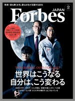 Forbes JAPAN  2017年2月号