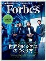 Forbes JAPAN 2017年3月号