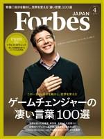 Forbes JAPAN 2017年4月号