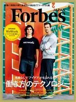 Forbes JAPAN 2017年5月号