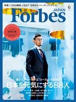 Forbes JAPAN 2017年6月号