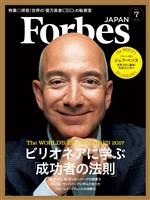 Forbes JAPAN 2017年7月号