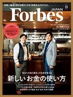 Forbes JAPAN 2017年8月号