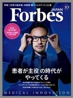 Forbes JAPAN 2017年10月号
