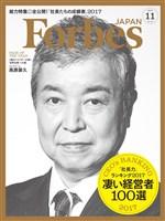 Forbes JAPAN 2017年11月号