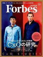 Forbes JAPAN 2017年12月号