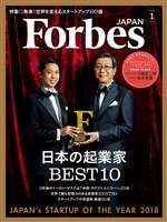 Forbes JAPAN 2018年1月号