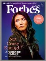 Forbes JAPAN 2018年2月号
