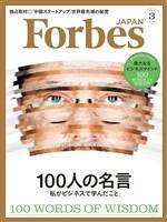 Forbes JAPAN 2018年3月号