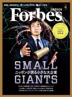 Forbes JAPAN 2018年4月号
